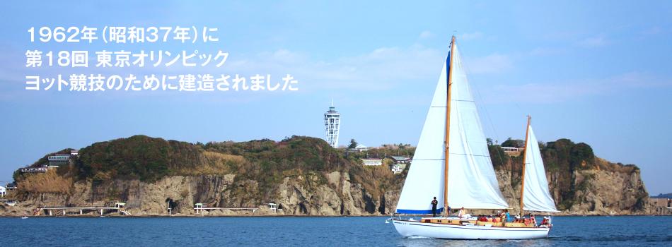 やまゆりは東京オリンピック前に造船されました。